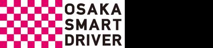 大阪スマートドライバー