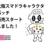 OSAKA SMART DRIVER オリジナル バッチ 販売スタートしました!