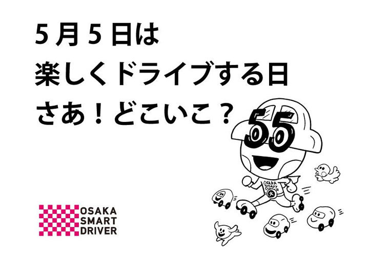 5月5日は「たのしくドライブする日」さあ!どこいこ?