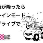 雨が降ったらレインモードドライブで