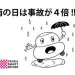 雨の日は事故が4倍!!