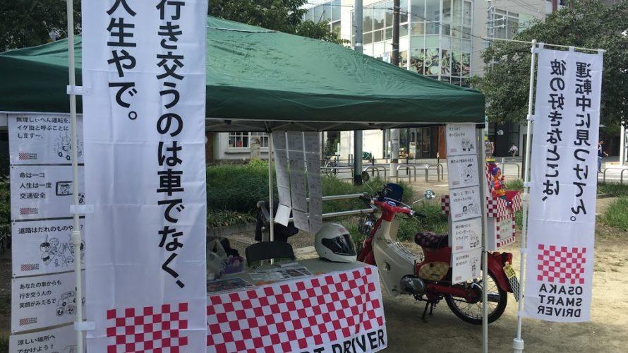 堀江公園で開催された「にし恋マルシェ」に出展しました。
