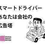 スマートドライバーあなたは会社の広告塔