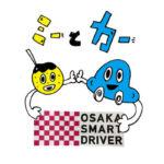 ステッカープレゼントキャンペーン『ミーとカー』