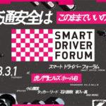 スマートドライバーフォーラム 3.1 thu SMART Driver FORUM