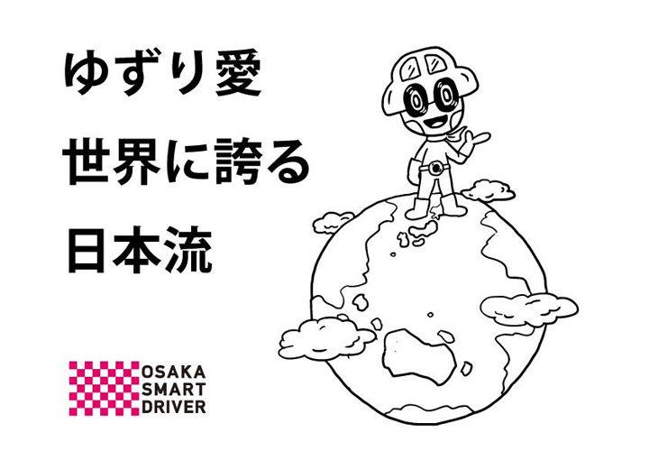 ゆずり愛 世界に誇る 日本流