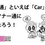 「通」といえば「Car」マナー通になろう!