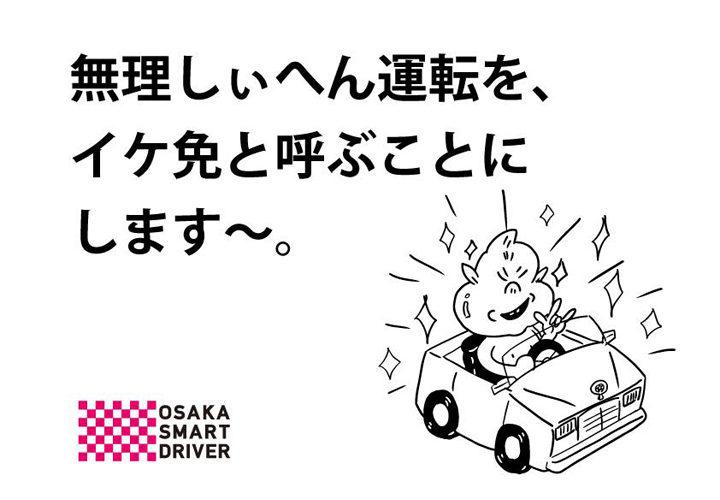 無理しぃへん運転を、イケ免と呼ぶことにします~。