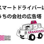 スマートドライバーはうちの会社の広告塔