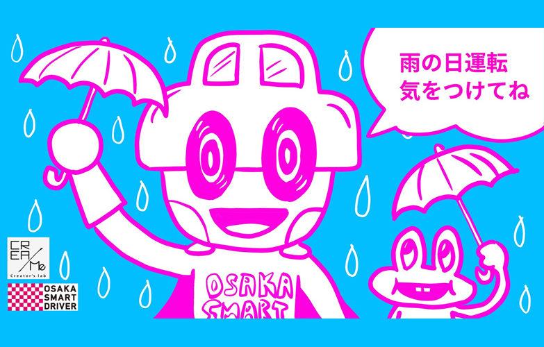 """雨の日の交通事故を減らしましょう!6月1日""""コラボアンブレラペイント""""参加者募集中!!"""
