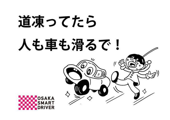 道凍ってたら人も車も滑るで