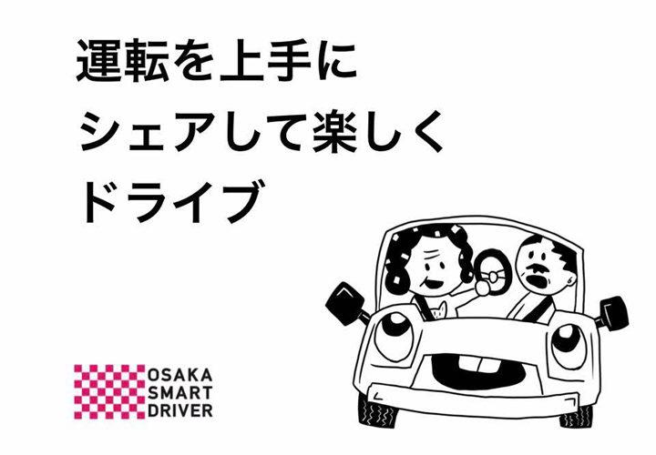 運転を上手にシェアして楽しくドライブ