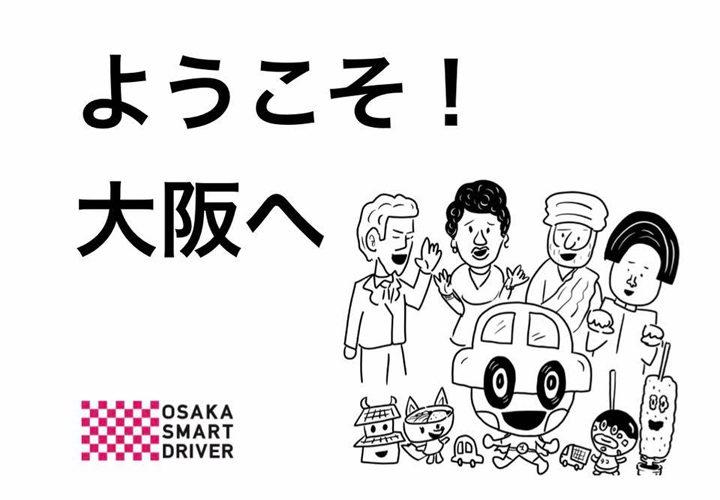 ようこそ!大阪へ