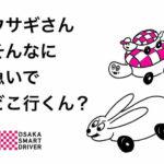 ウサギさんそんなに急いでどこ行くん?