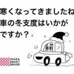 寒くなってきましたね。車の冬支度はいかがですか?